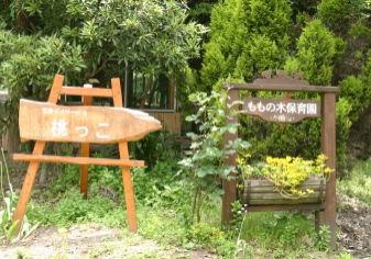 ももの木保育園の正面の出入り口にある看板です。ももの木保育園&児童デイサービス桃っ子